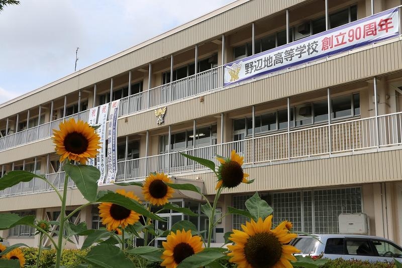 野辺地高等学校